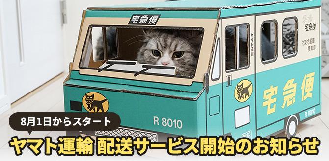 ヤマト運輸による配送サービス開始のお知らせ