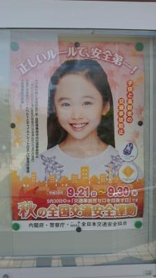 本田望結の交通安全ポスター