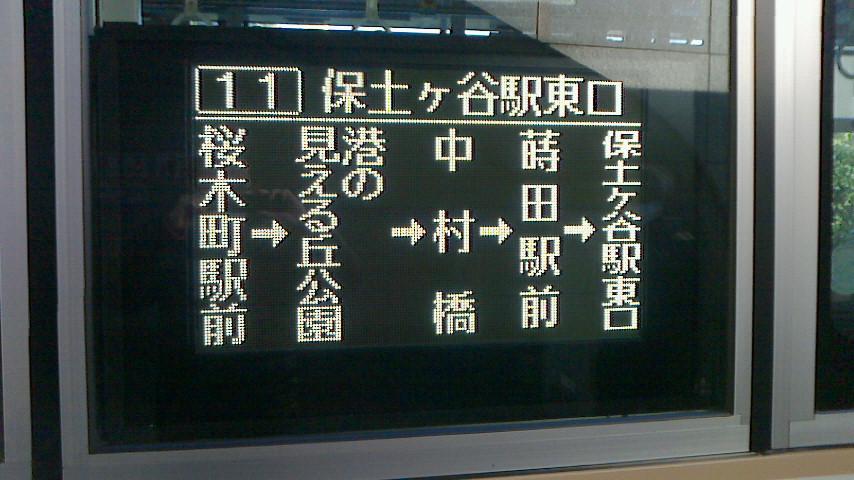 白色LED神奈中バス舞岡2