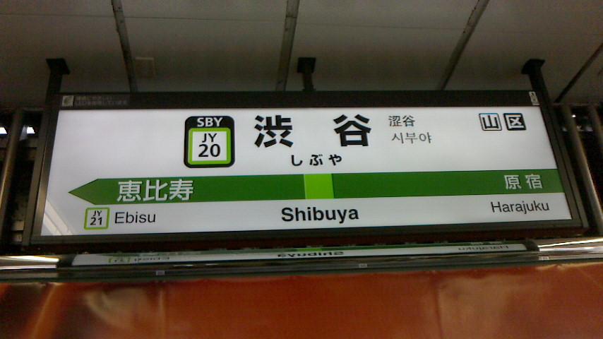 渋谷山手線