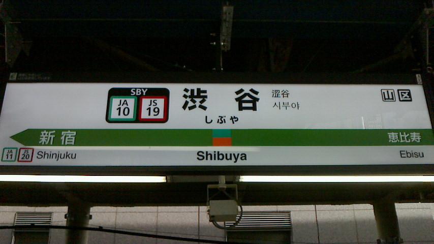 渋谷埼京線・湘南新宿ライン