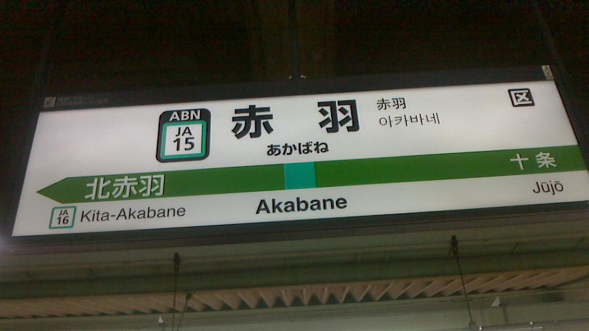 赤羽埼京線