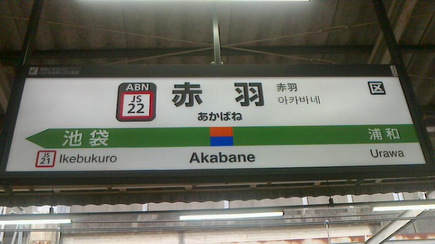 赤羽湘南新宿ライン