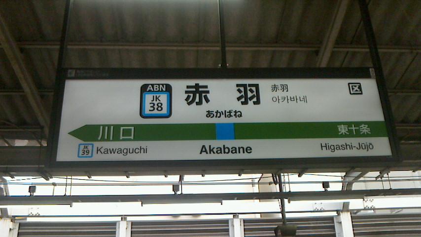 赤羽京浜東北線