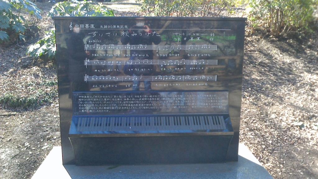 井の頭公園のピアノ石碑