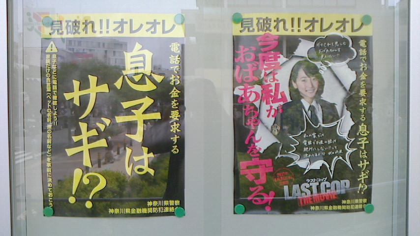 神奈川県警武田玲奈