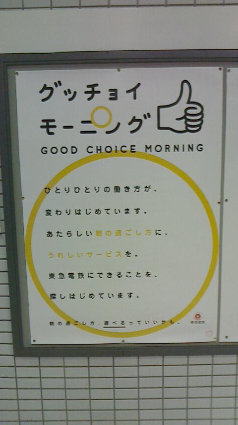 グッチョイモーニングのポスター