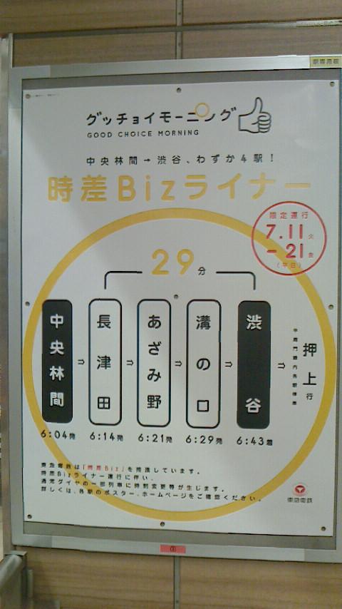 時差Bizライナーのポスター