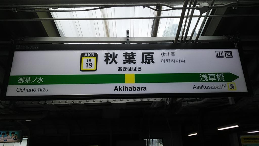 総武線秋葉原駅