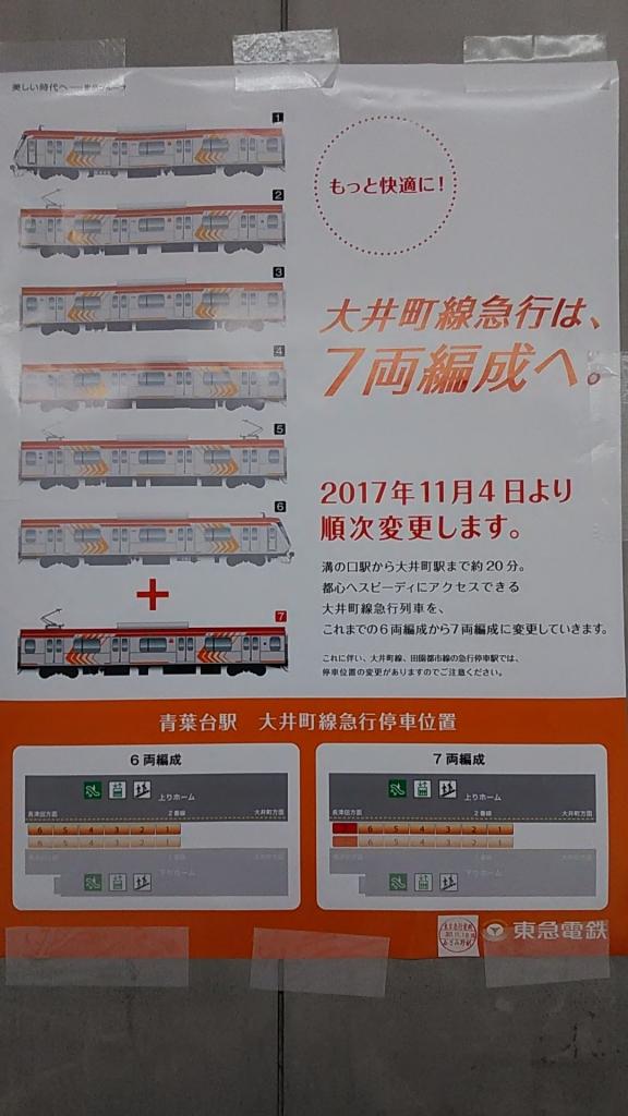 大井町線急行電車7両化