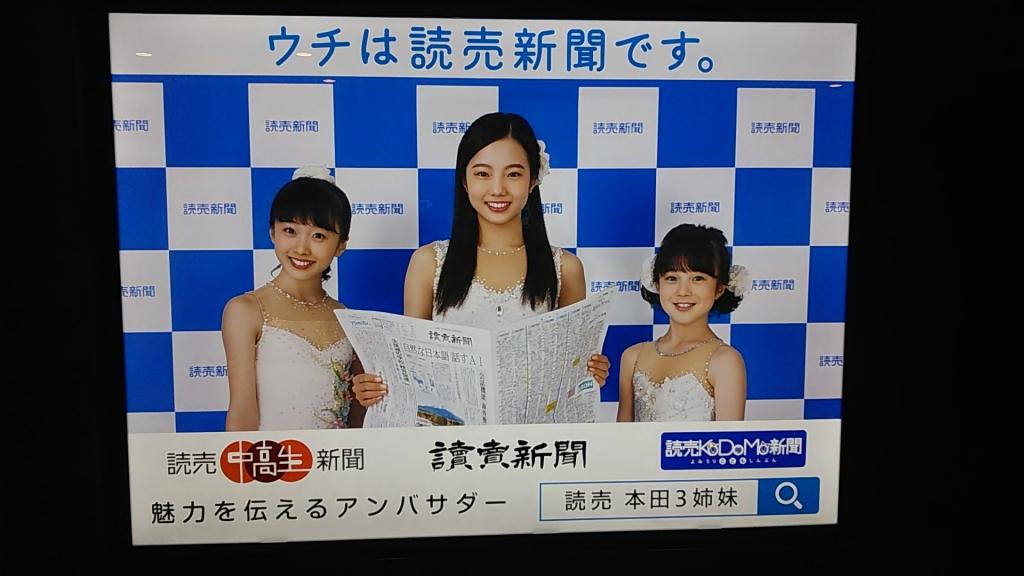 本田三姉妹読売新聞広告