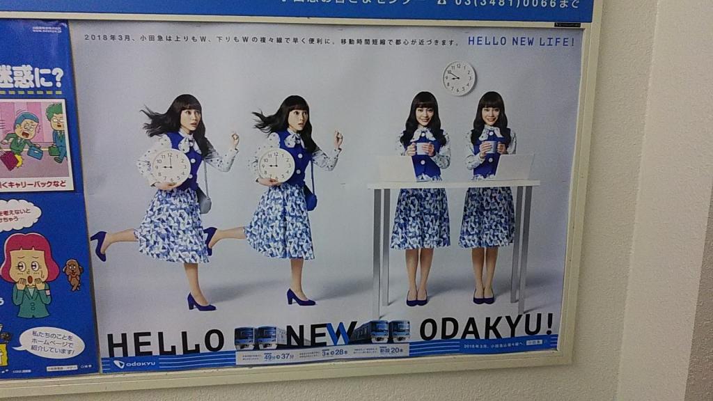 小田急複々線2017秋