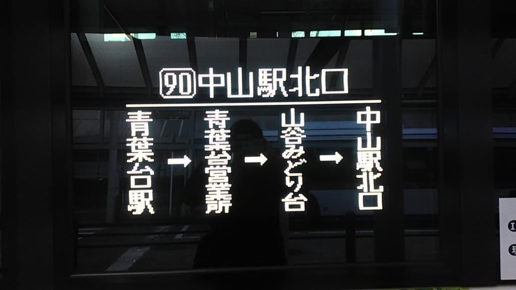 白色LED神奈中バス大和2