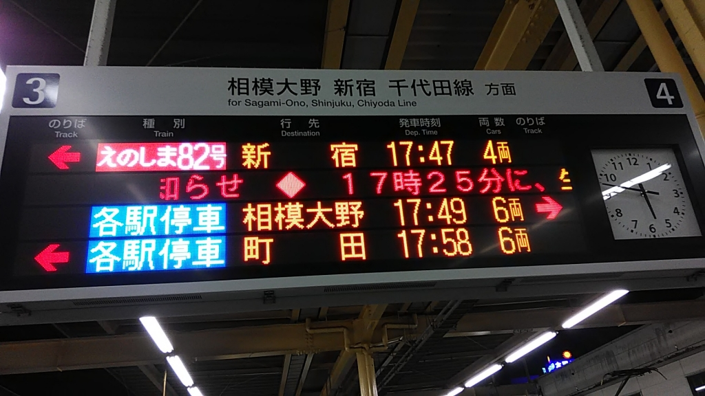 小田急発車標各駅停車