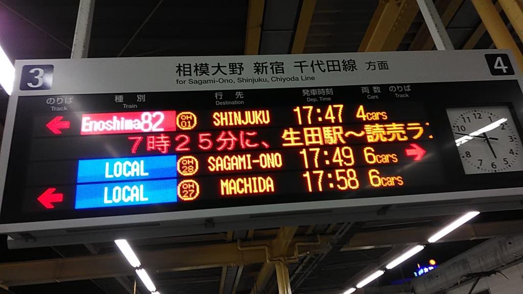 小田急発車標駅ナンバリング