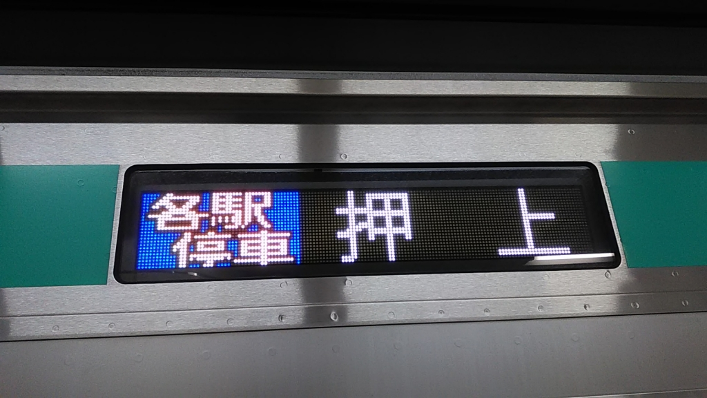 半蔵門線各駅停車