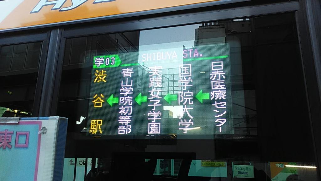 フルカラーLED都営バス3