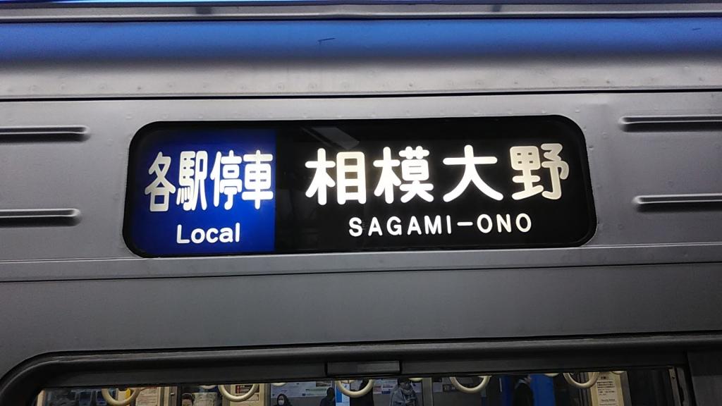 小田急各駅停車1