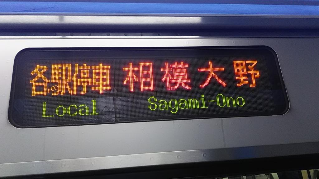 小田急各駅停車3