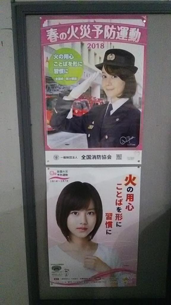 春の火災予防運動2018ポスター