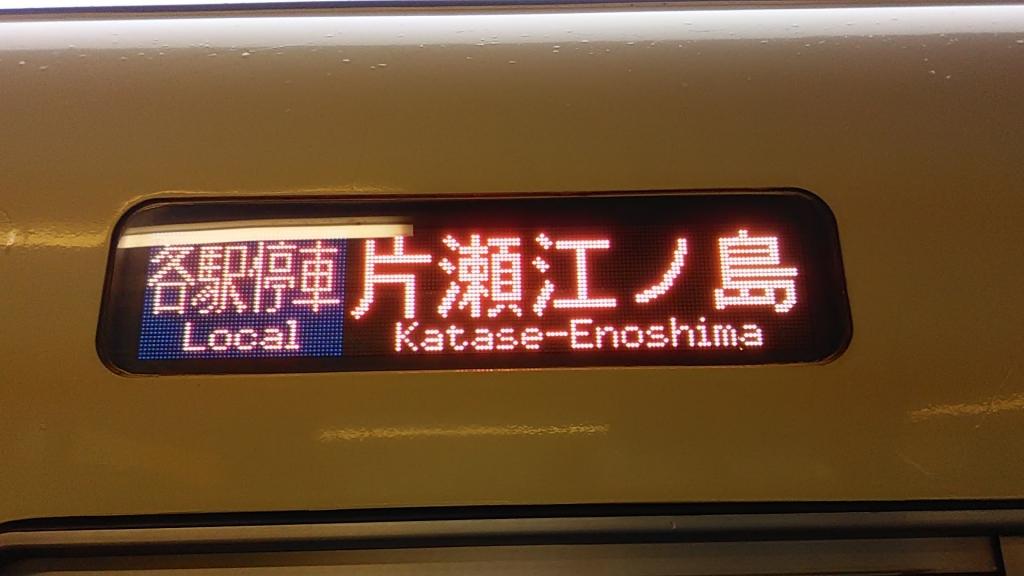 小田急各駅停車フルカラーLED