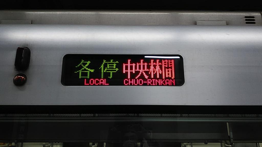 東武電車各停表示1