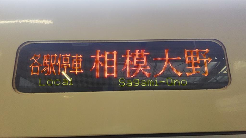 小田急各駅停車第7弾