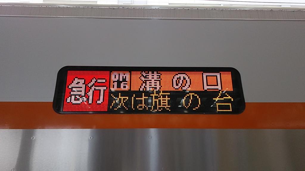 大井町線新型行先表示