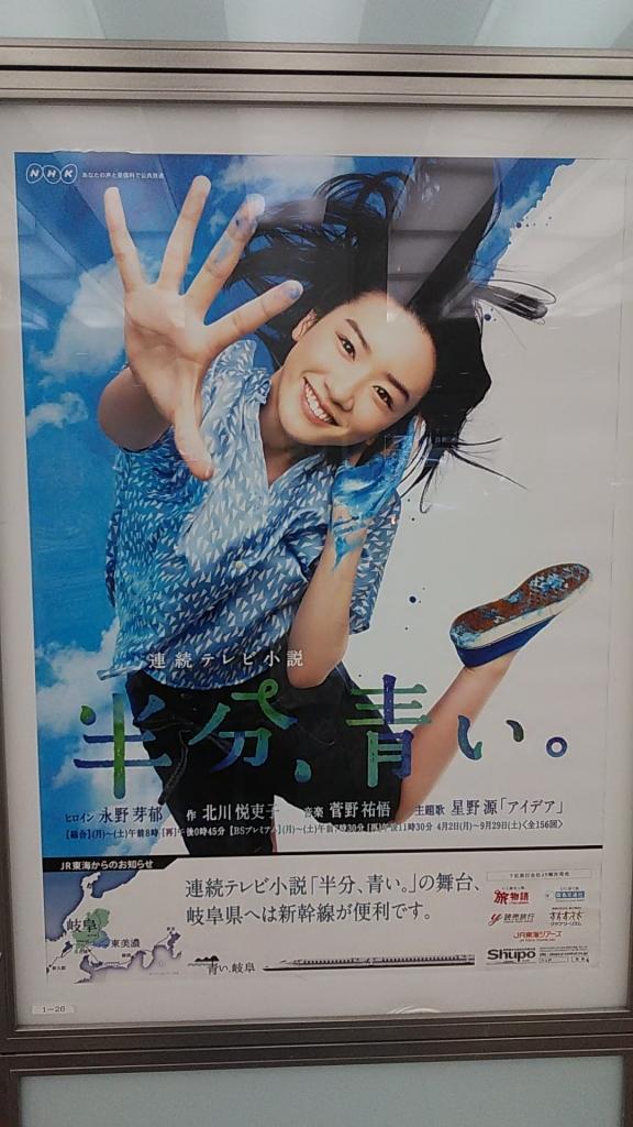 朝ドラ「半分、青い。」のポスター
