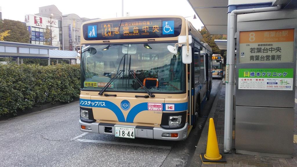 ラグビー横浜市営バス