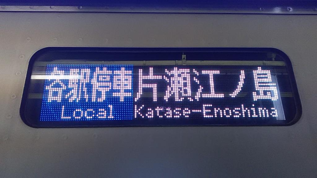 小田急ワイドドアフルカラーLED