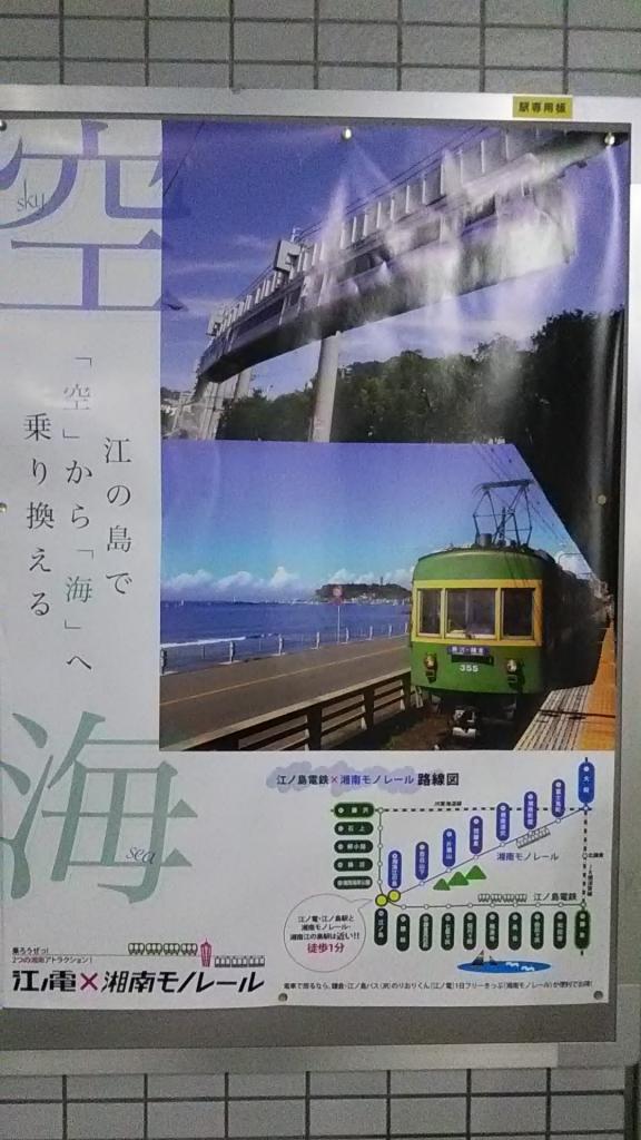 江ノ電&湘南モノレールコラボポスター