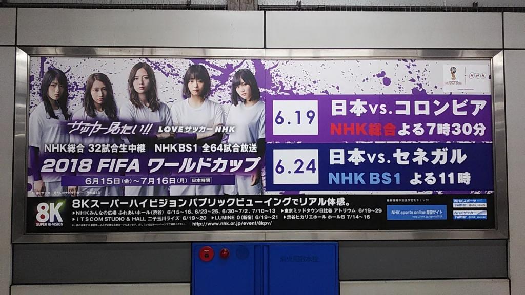 乃木坂サッカー広告