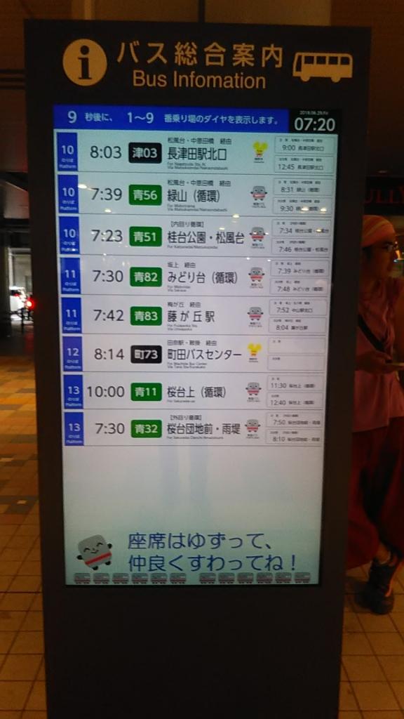 青葉台バス発車案内2