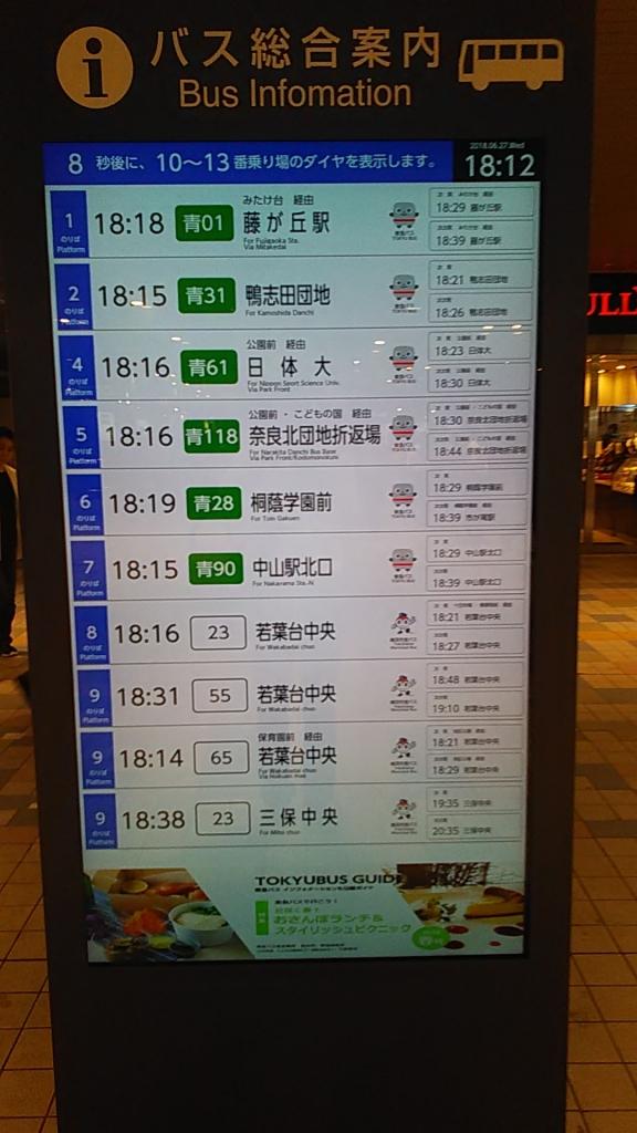 青葉台バス発車案内3