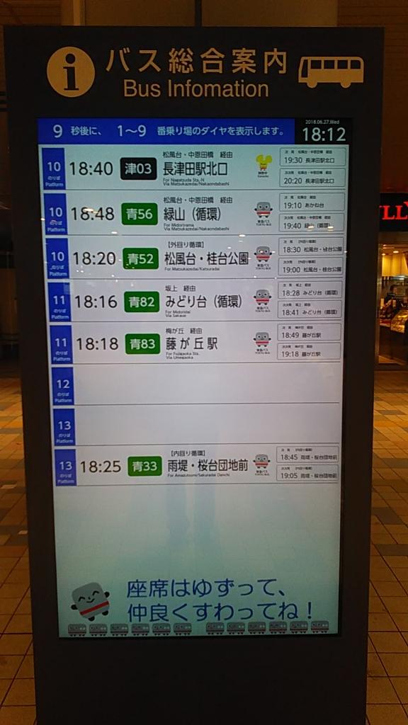 青葉台バス発車案内4