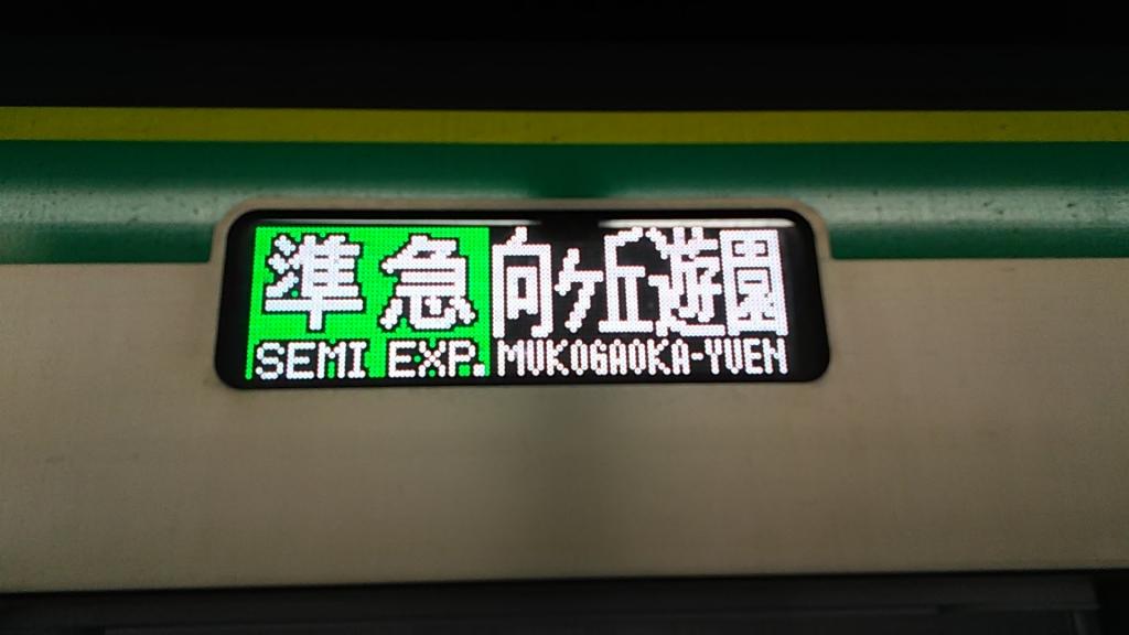 千代田線向ヶ丘遊園行き