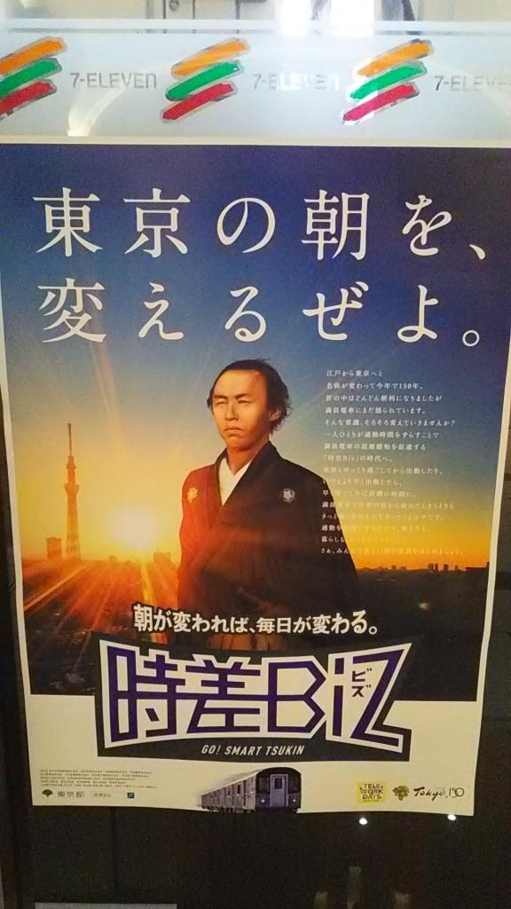 時差Biz2018ポスター