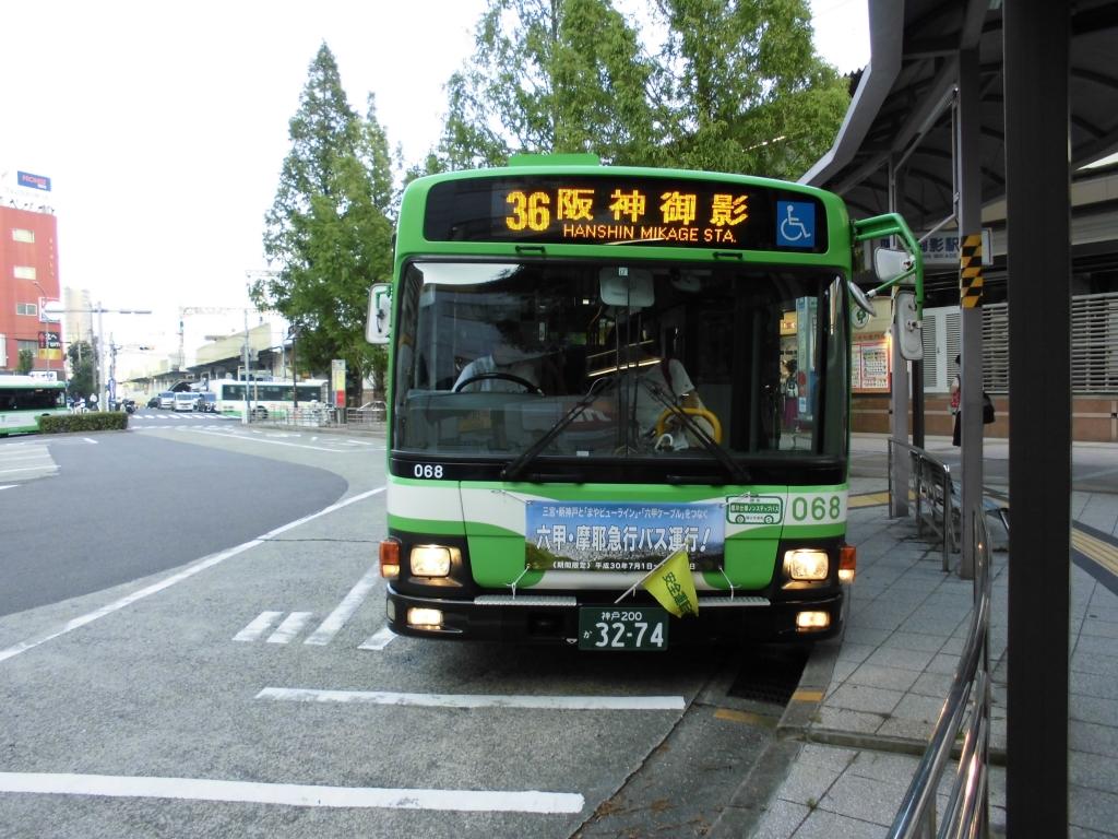 神戸市バスその2