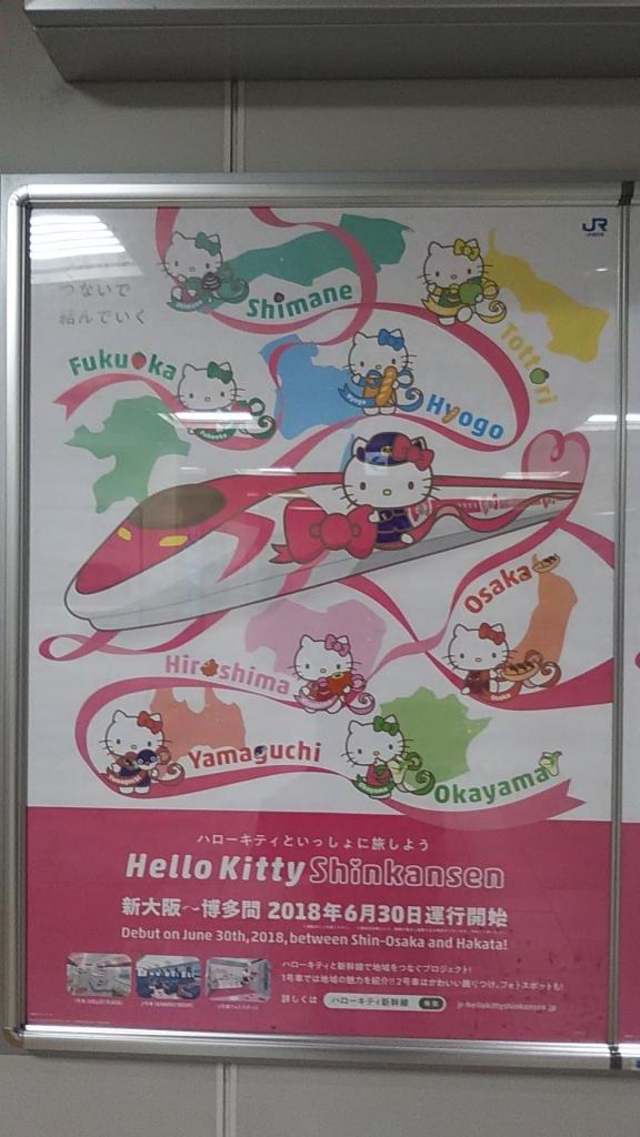 ハローキティ新幹線のポスター