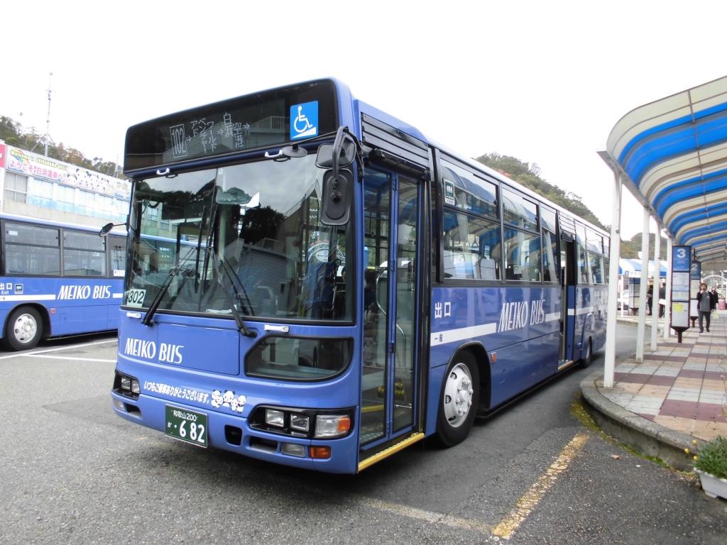 明光バス1