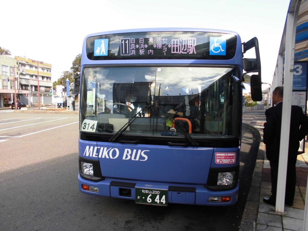 明光バス3