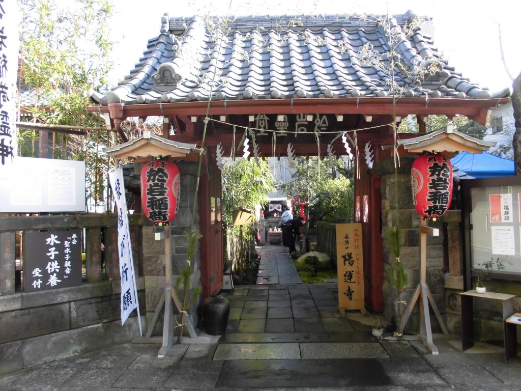 お岩稲荷陽雲寺2