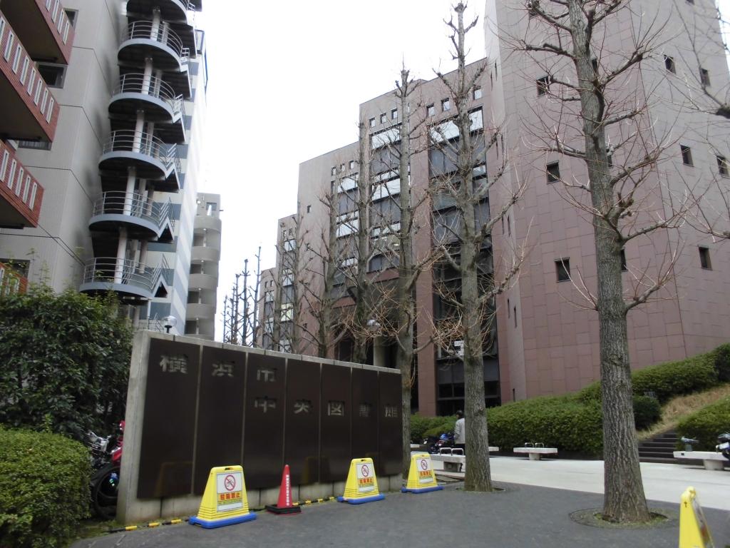 横浜市中央図書館