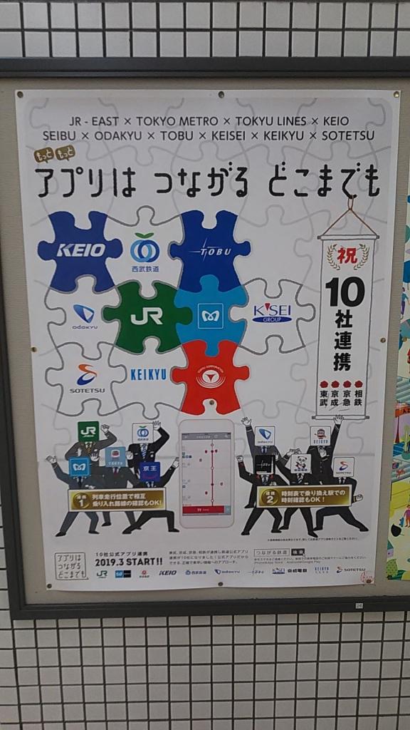 首都圏鉄道アプリ2019