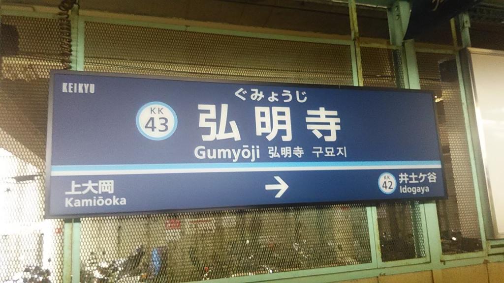 京急電車弘明寺