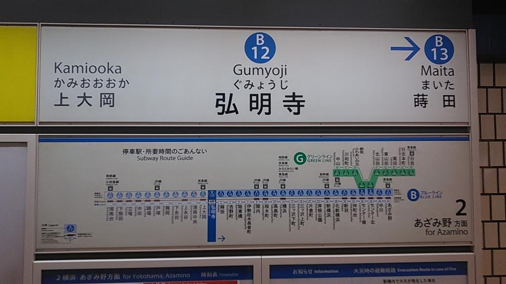 横浜市営地下鉄弘明寺