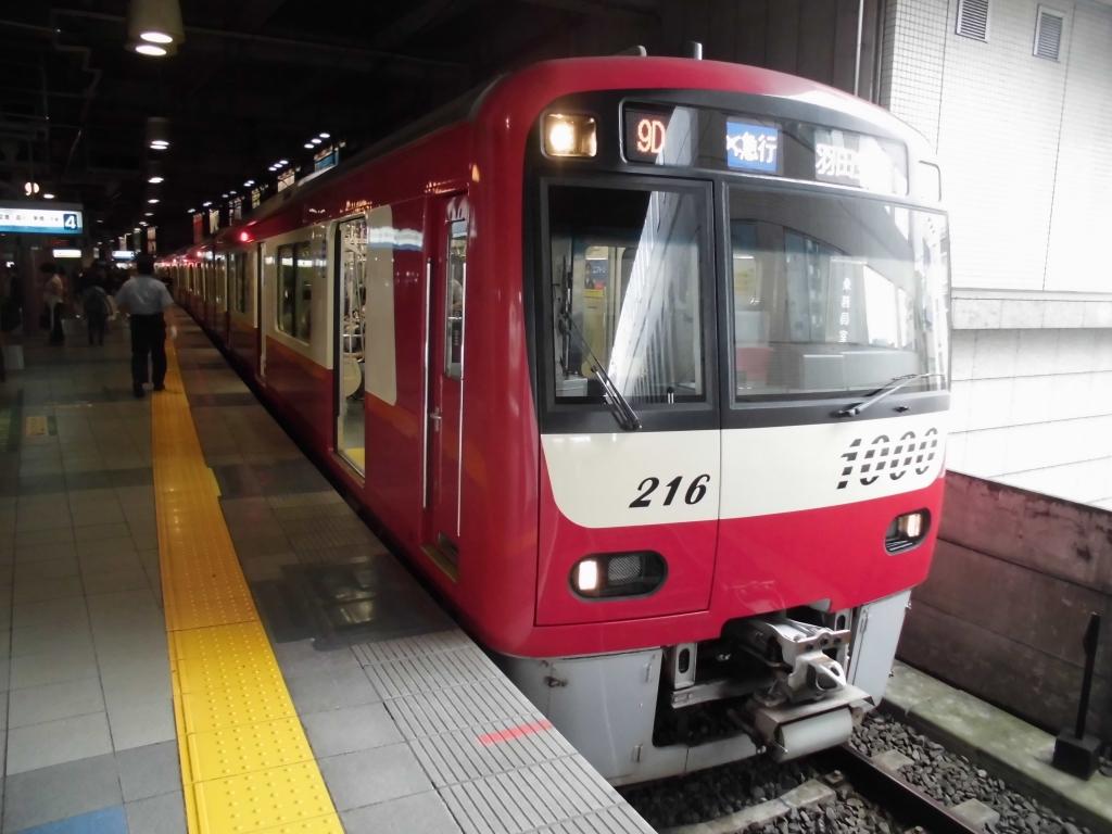 京急赤い電車1