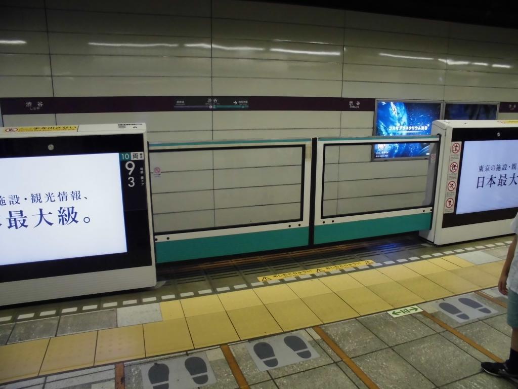田園都市線渋谷駅ホームドア1