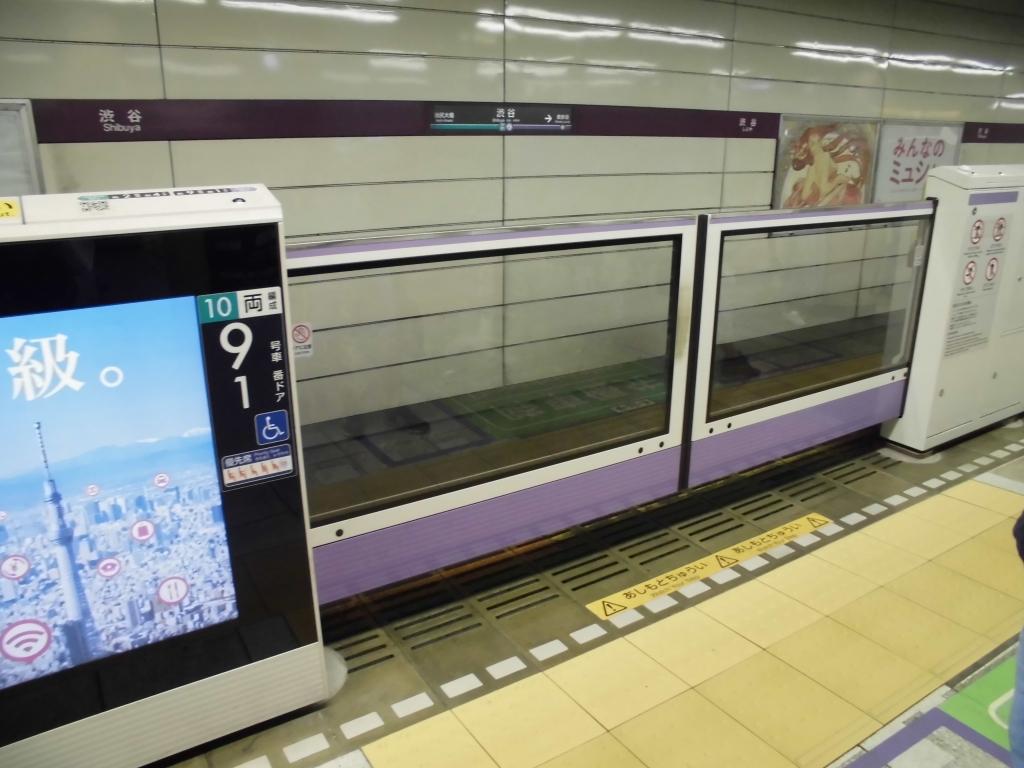 田園都市線渋谷駅ホームドア2